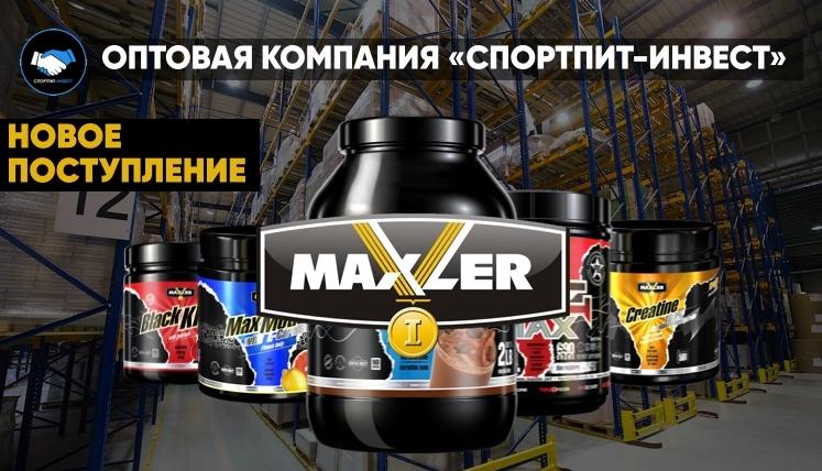 Поступление самых ходовых позиций MAXLER!