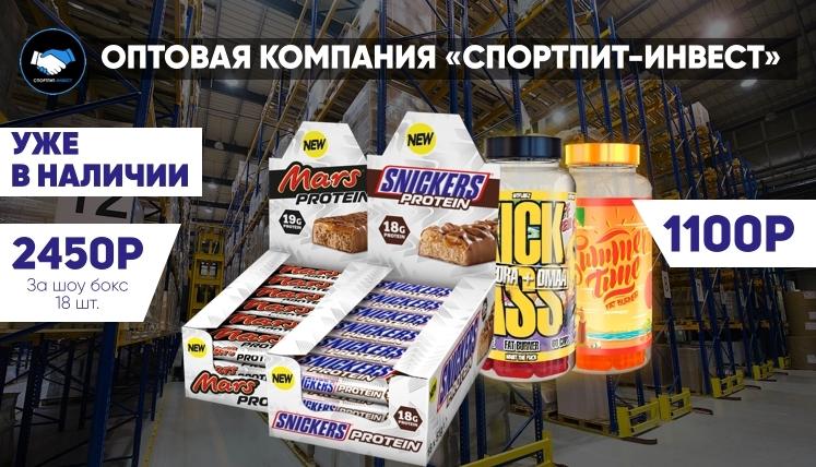 Поступление Батончиков Snickers, Mars и всей линейки WTF labz.