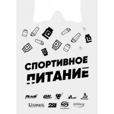 Пакет универсальный для магазинов спортивного питания (Упаковка х100 шт.)