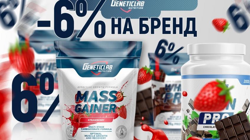 Geneticlab Скидка