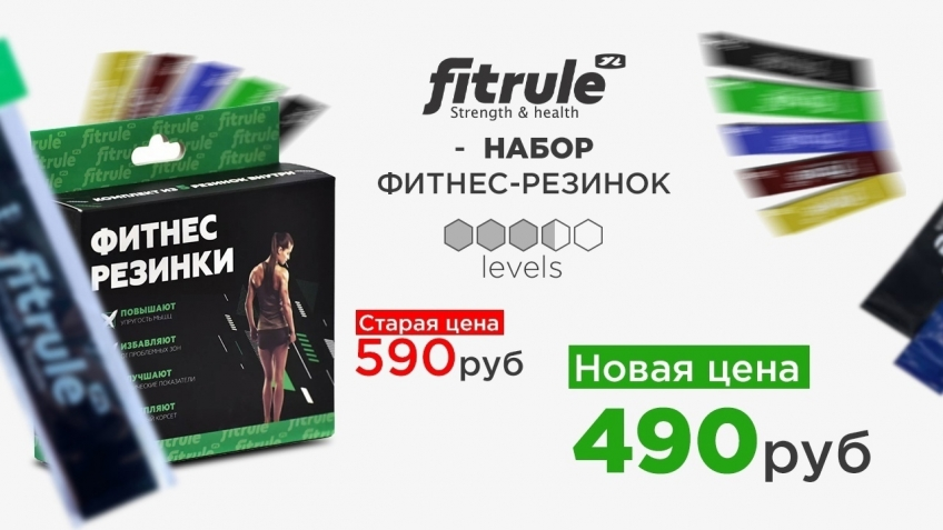 Rezinki_fitrule