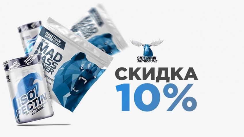 Скидка 10% на  Siberian Nutrogunz