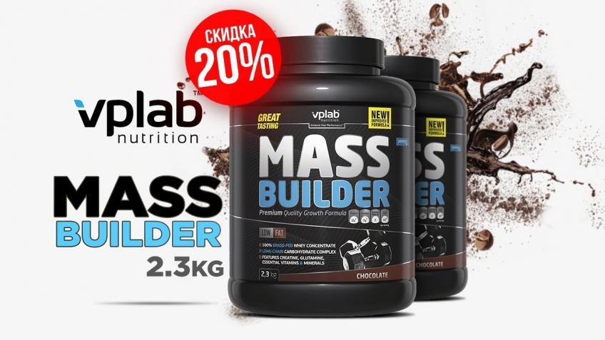 Скидка на Mass builder 2.3 20%