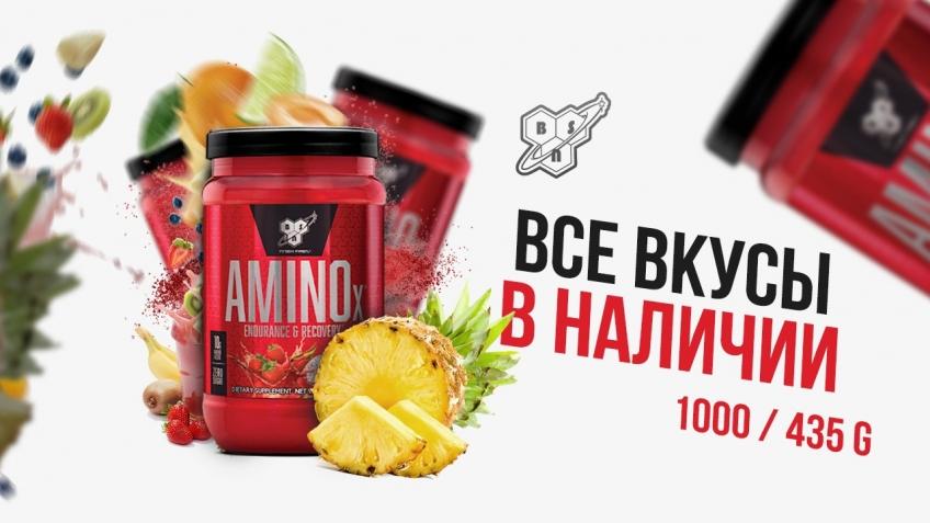 BSN AMINO-X В НАЛИЧИИ
