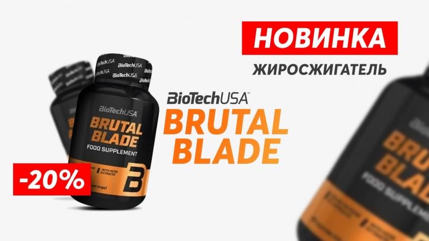 BioTech Brutal Blade 120 caps ( жиросжигатель, новинка ) Скидка